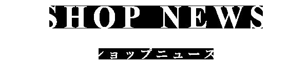 ショップニュース