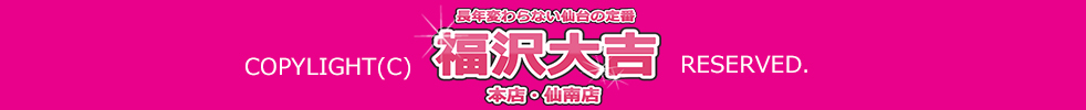 宮城県仙台市デリヘル風俗店 福沢大吉