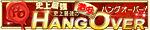 〜史上最強の激安〜 HANG OVER (ハングオーバー ! )